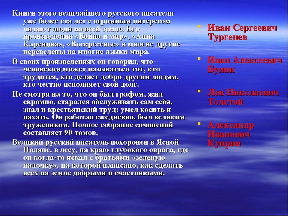 Книги этого величайшего русского писателя уже более ста лет с огромным интере...