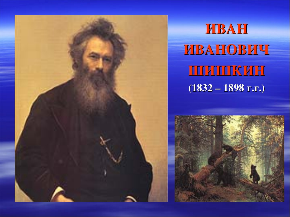ИВАН ИВАНОВИЧ ШИШКИН (1832 – 1898 г.г.)