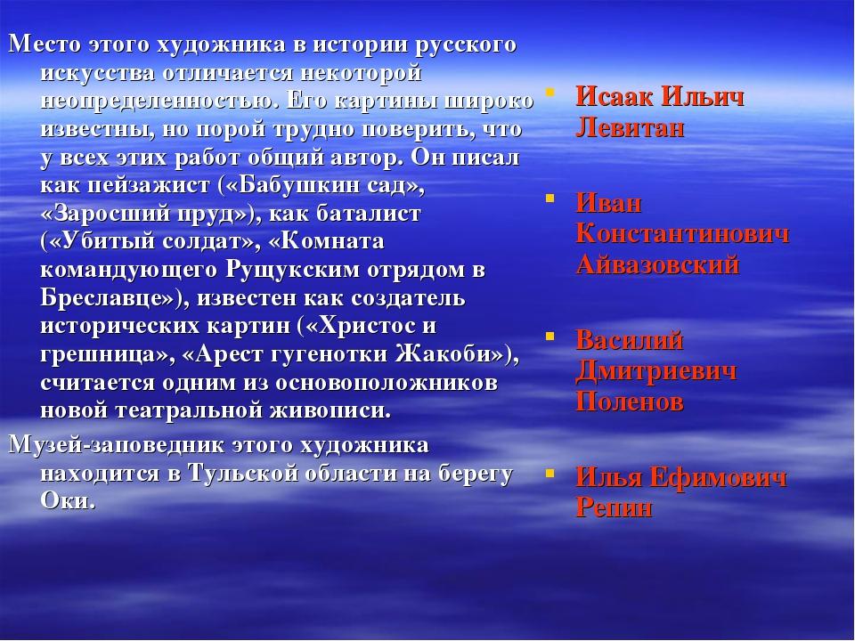 Место этого художника в истории русского искусства отличается некоторой неопр...
