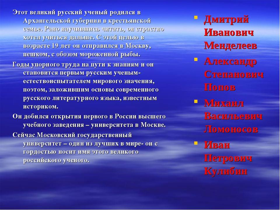 Этот великий русский ученый родился в Архангельской губернии в крестьянской с...