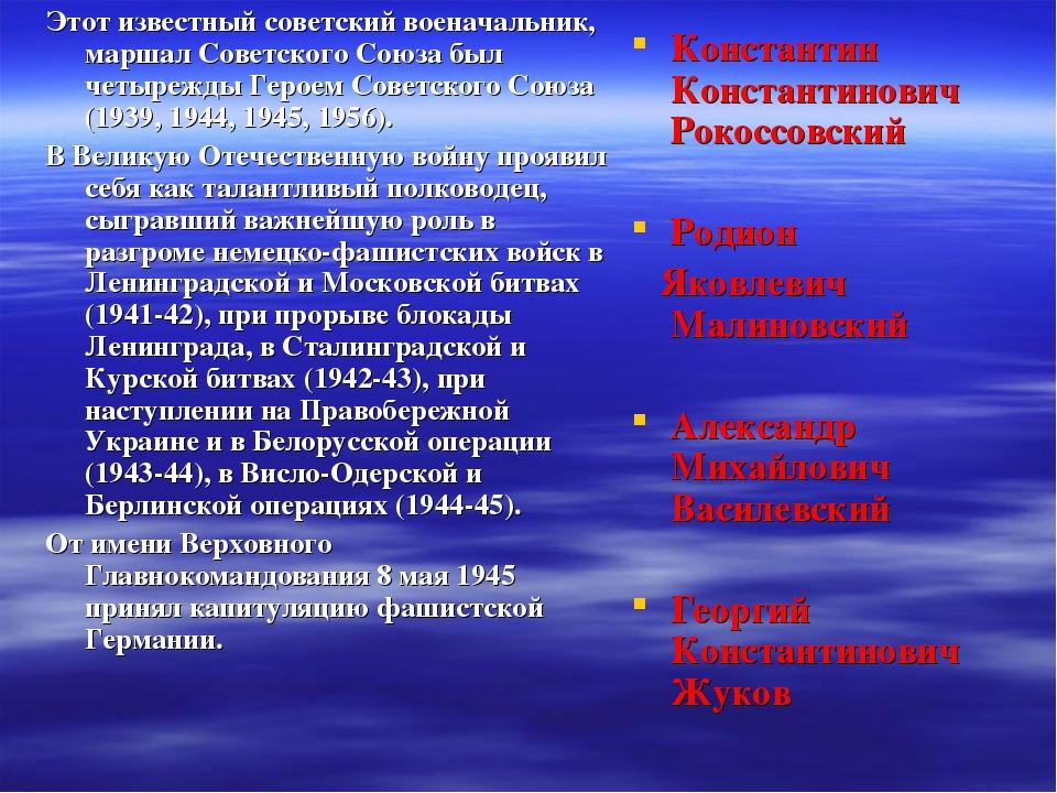 Этот известный советский военачальник, маршал Советского Союза был четырежды...