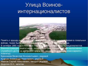 Улица Воинов-интернационалистов Память о воинах-интернационалистах, погибших