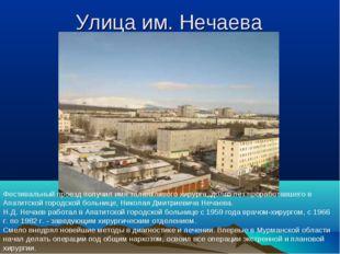 Улица им. Нечаева Фестивальный проезд получил имя талантливого хирурга, долго