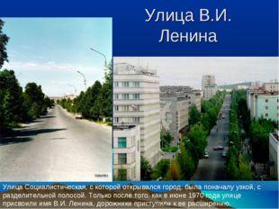 Улица В.И. Ленина Улица Социалистическая, с которой открывался город, была по