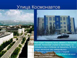 Улица Космонавтов Имя Юрия Гагарина тесно связано с Кольской землёй. Космонав