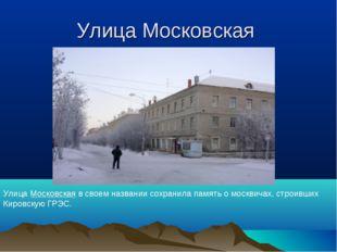 Улица Московская Улица Московская в своем названии сохранила память о москвич