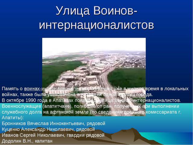 Улица Воинов-интернационалистов Память о воинах-интернационалистах, погибших...