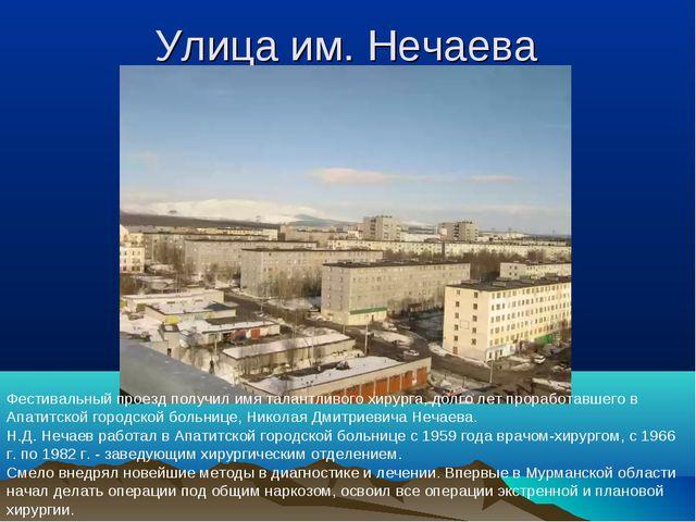Улица им. Нечаева Фестивальный проезд получил имя талантливого хирурга, долго...