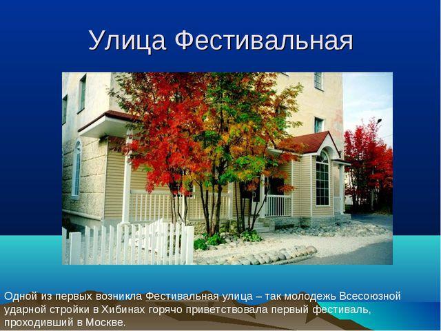Улица Фестивальная Одной из первых возникла Фестивальная улица – так молодежь...