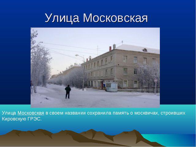 Улица Московская Улица Московская в своем названии сохранила память о москвич...