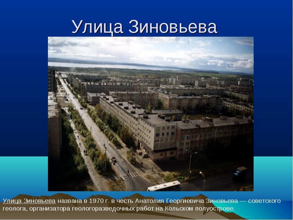 Улица Зиновьева Улица Зиновьева названа в 1970 г. в честь Анатолия Георгиевич...