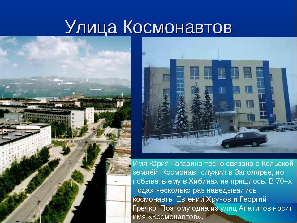 Улица Космонавтов Имя Юрия Гагарина тесно связано с Кольской землёй. Космонав...