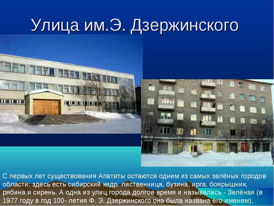 Улица им.Э. Дзержинского С первых лет существования Апатиты остаются одним из...