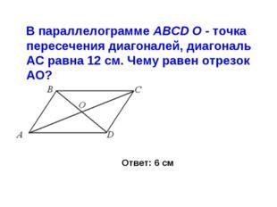 В параллелограмме AВCD О - точка пересечения диагоналей, диагональ АС равна