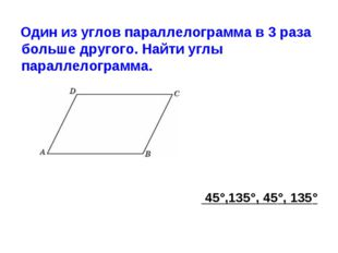 Один из углов параллелограмма в 3 раза больше другого. Найти углы параллелог
