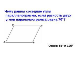 Чему равны соседние углы параллелограмма, если разность двух углов параллело