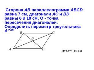 Сторона АВ параллелограмма AВCD равна 7 см, диагонали АС и BD равны 6 и 10 с