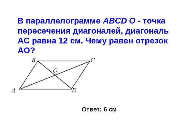 В параллелограмме AВCD О - точка пересечения диагоналей, диагональ АС равна...