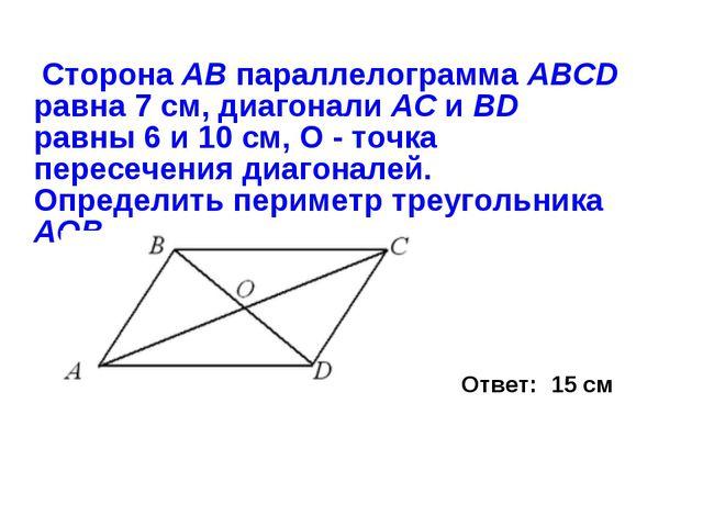 Сторона АВ параллелограмма AВCD равна 7 см, диагонали АС и BD равны 6 и 10 с...
