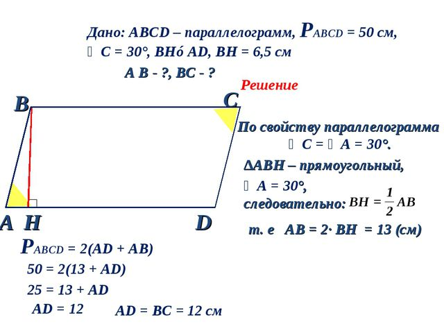 Дано: АВСD – параллелограмм, РАВСD = 50 см, ∠С = 30°, BH⊥AD, BH = 6,5 см A B...