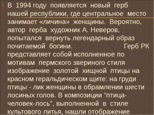В 1994 году появляется новый герб нашей республики, где центральное место зан