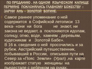 Самое раннее упоминание о ней содержится в Софийской летописи 13 века- «они н