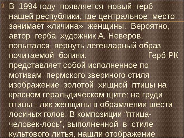 В 1994 году появляется новый герб нашей республики, где центральное место зан...