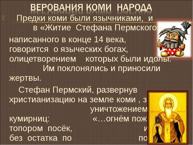 Предки коми были язычниками, и в «Житие Стефана Пермского», написанного в ко...