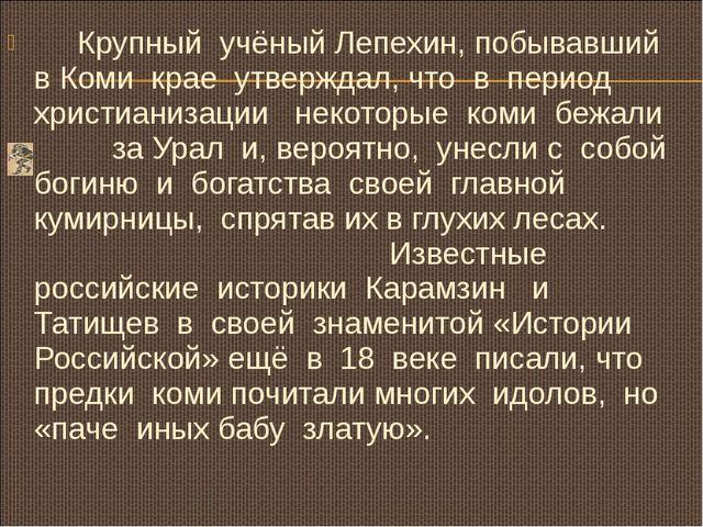 Крупный учёный Лепехин, побывавший в Коми крае утверждал, что в период христ...