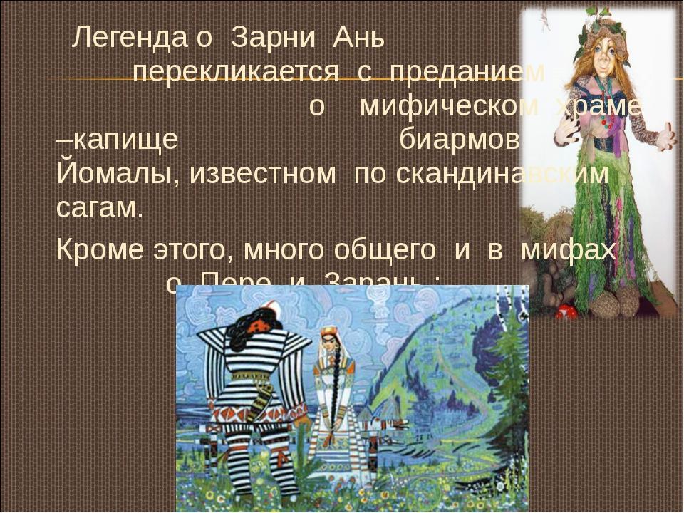 Легенда о Зарни Ань перекликается с преданием о мифическом храме –капище биа...