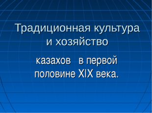 Традиционная культура и хозяйство казахов в первой половине XIX века.