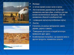 Жилище: -в летнее время казахи жили в юртах; Изготовлением деревянных частей
