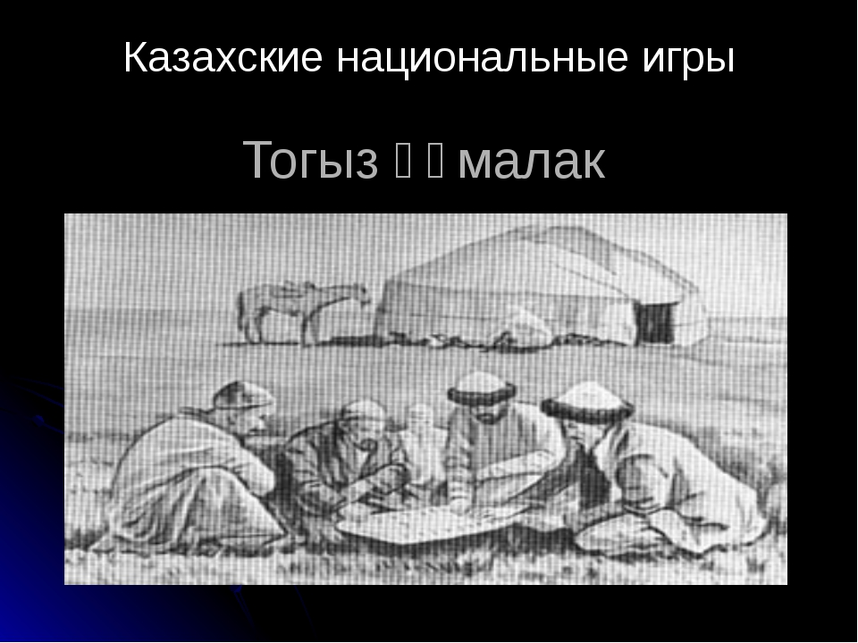 Тогыз құмалак Казахские национальные игры