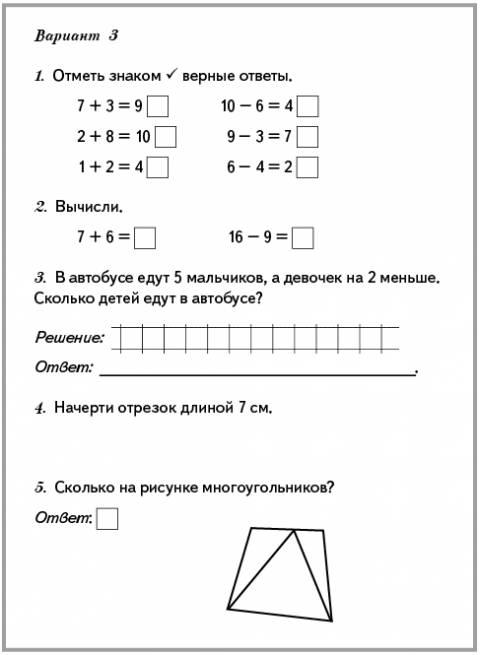 C:\Users\Евгения\Desktop\школа\1-ый класс\контрольные по математике\s55425.jpg