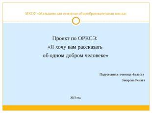 МКОУ «Малышевская основная общеобразовательная школа» Проект по ОРКСЭ: «Я хоч