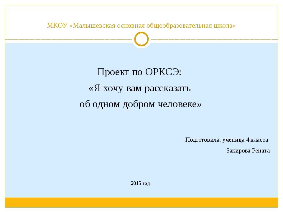 МКОУ «Малышевская основная общеобразовательная школа» Проект по ОРКСЭ: «Я хоч...