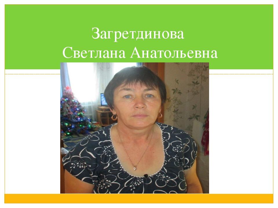 Загретдинова Светлана Анатольевна