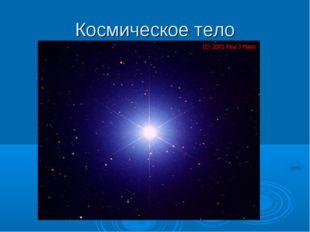 Космическое тело