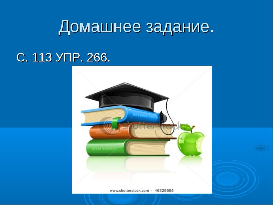 Домашнее задание. С. 113 УПР. 266.