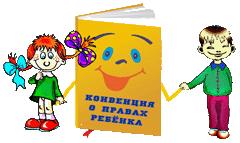 http://bk-detstvo.narod.ru/images/pravo_konvencia.gif