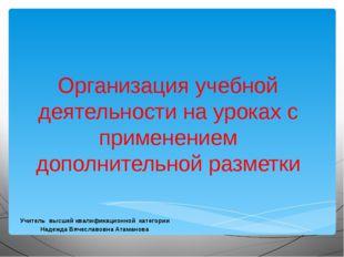 Организация учебной деятельности на уроках с применением дополнительной разме