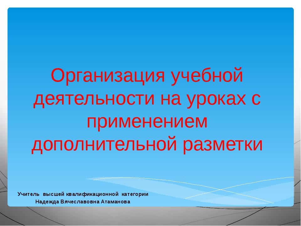 Организация учебной деятельности на уроках с применением дополнительной разме...