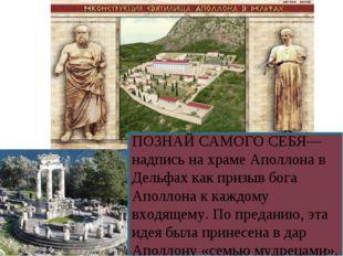 ПОЗНАЙ САМОГО СЕБЯ— надпись на храме Аполлона в Дельфах как призыв бога Аполл