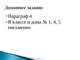 Параграф 4 В классе и дома № 1, 4, 5 письменно