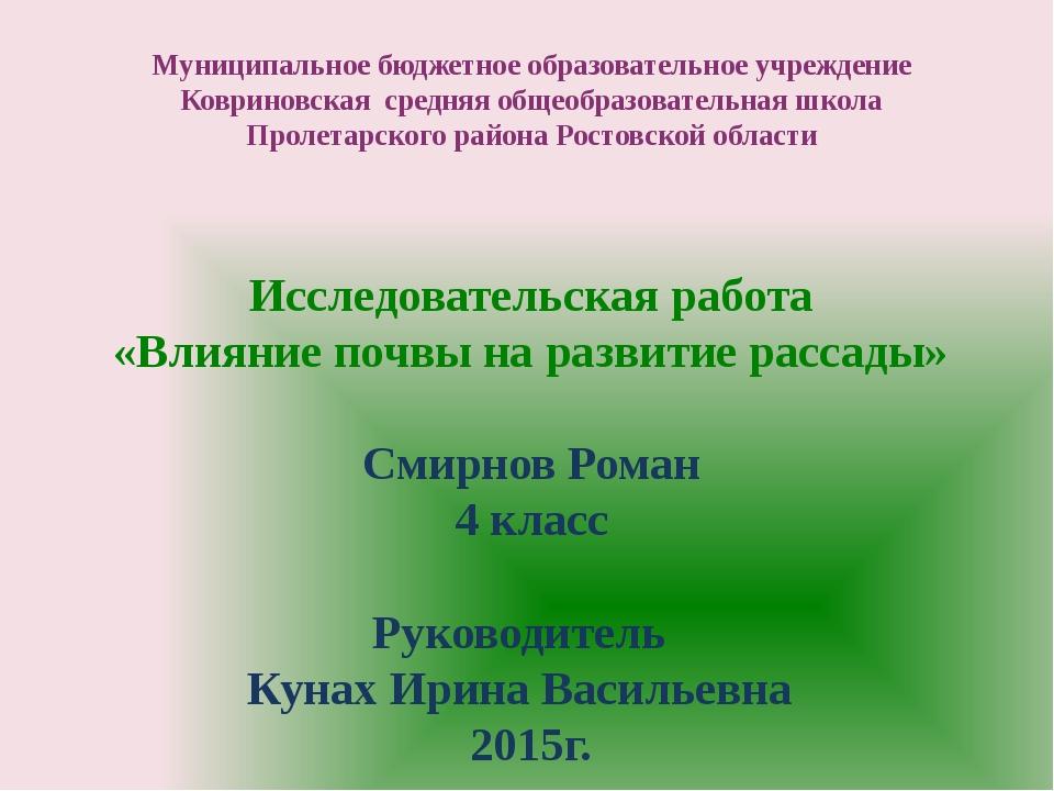 Муниципальное бюджетное образовательное учреждение Ковриновская средняя обще...