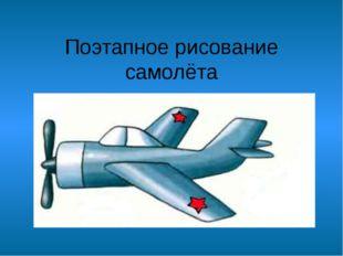 Поэтапное рисование самолёта