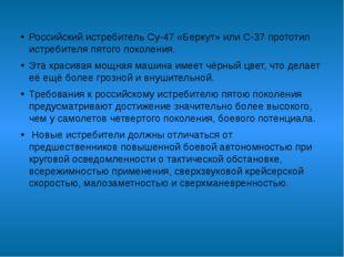 Российский истребитель Су-47 «Беркут» или С-37 прототип истребителя пятого по