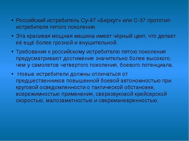 Российский истребитель Су-47 «Беркут» или С-37 прототип истребителя пятого по...