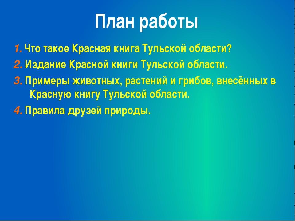 План работы 1. Что такое Красная книга Тульской области? 2. Издание Красной к...