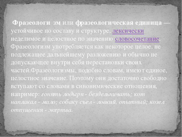 Фразеологи́зм или фразеологическая единица — устойчивое по составу и структу...